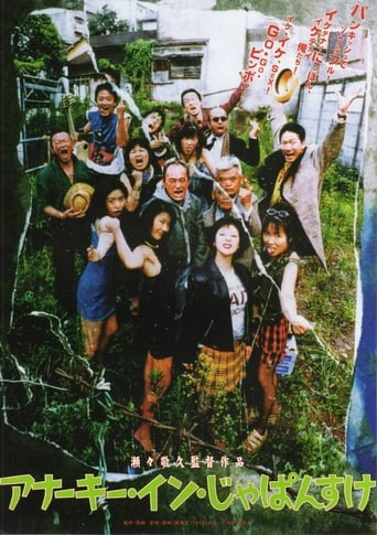 Poster of Anarchy in Japansuke