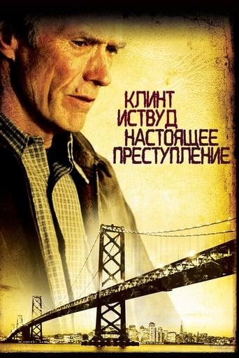 Poster of Настоящее преступление
