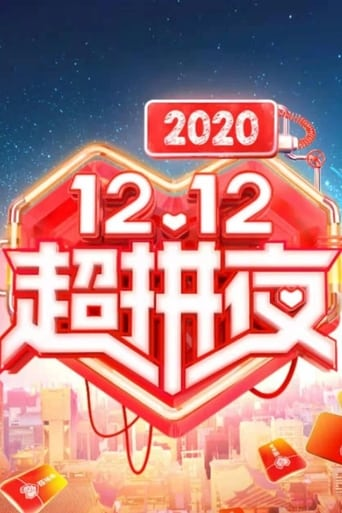 Poster of 2020湖南卫视拼多多双十二超拼夜