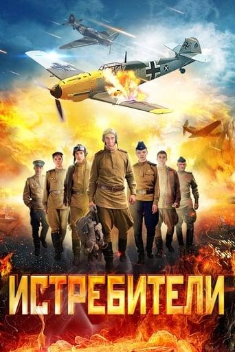 Poster of ИСТРЕБИТЕЛИ