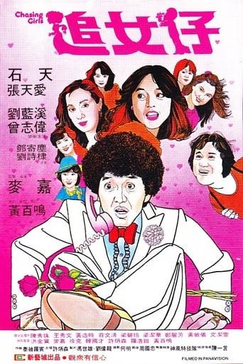 Poster of Chasing Girls