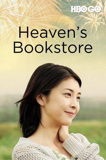 Poster of Heaven's Bookstore
