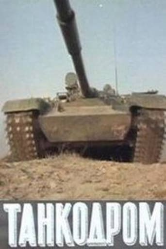 Poster of Танкодром