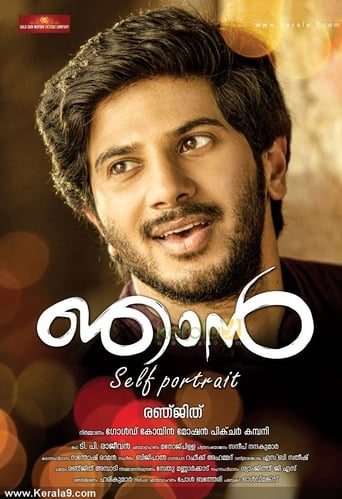 Poster of ഞാന്