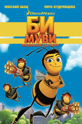 Poster of Би Муви: Медовый заговор