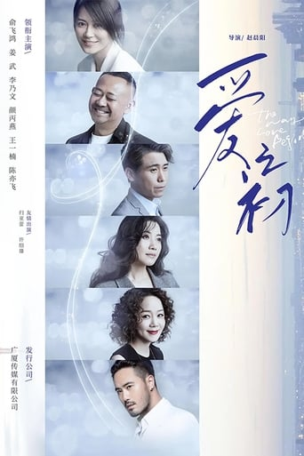 Poster of The Way Love Begins