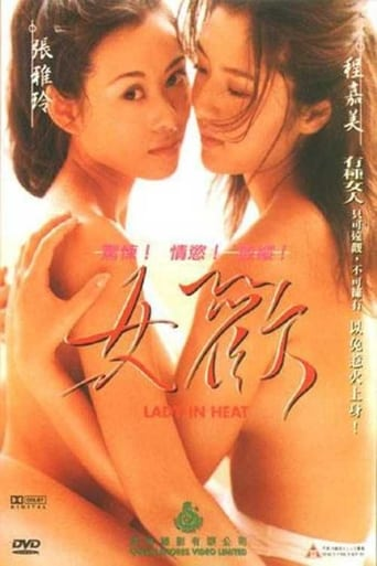 Poster of Lady in Heat