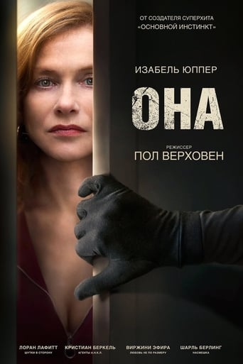 Poster of Она