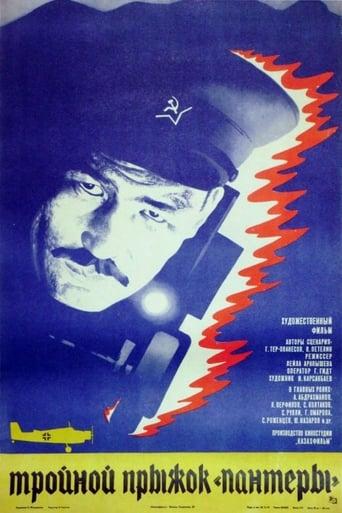 Poster of Тройной прыжок