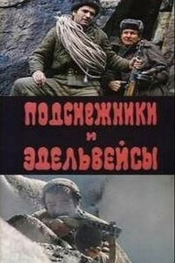 Poster of Подснежники и эдельвейсы