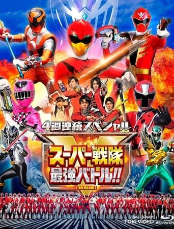 Poster of Super Sentai Strongest Battle Director's Cut