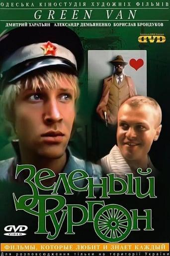 Poster of Зелёный фургон