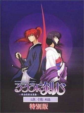 Rurouni Kenshin: Reminiscence Director's Cut