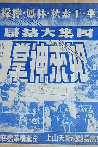 Poster of 如来神掌(第四集)