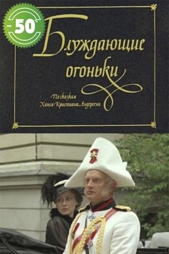 Poster of Žaltvykslės