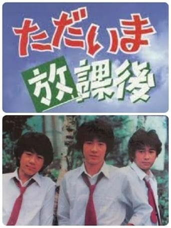 Poster of Tadaima Hokago