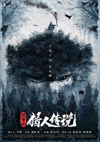 Poster of Legend of Hunter