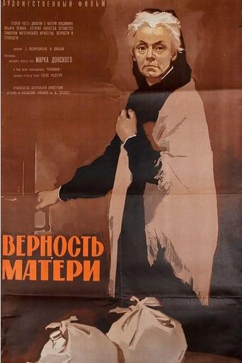 Poster of Верность матери