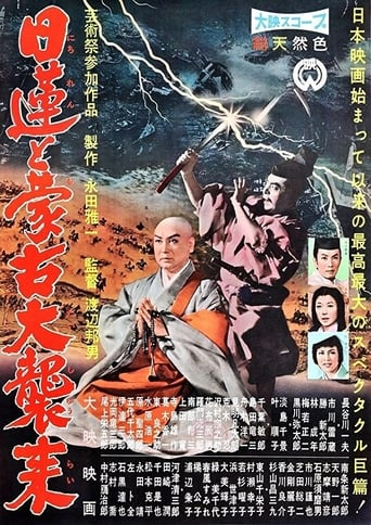 Poster of Nichiren and the Great Mongol Invasion