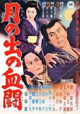Poster of Tsukinode no ketto
