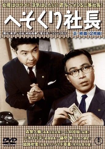 Poster of Hesokuri Shachô