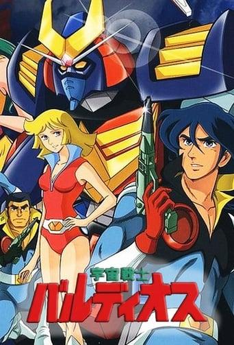 Poster of 宇宙戦士 バルディオス