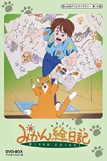 Poster of みかん絵日記