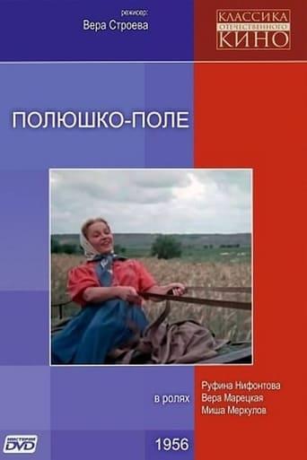 Poster of Polyushko, pole