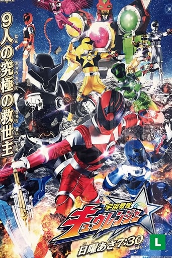 Poster of Uchu Sentai Kyuranger