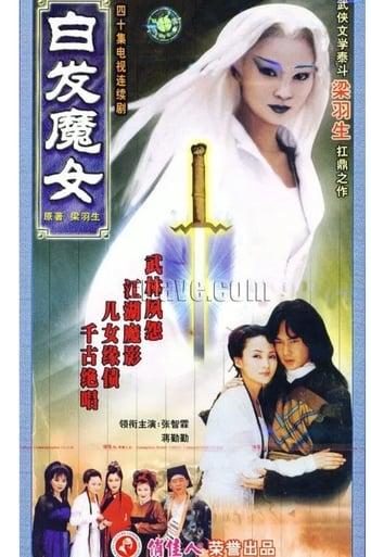 Poster of 白发魔女