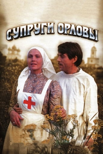 Poster of Suprugi Orlovy