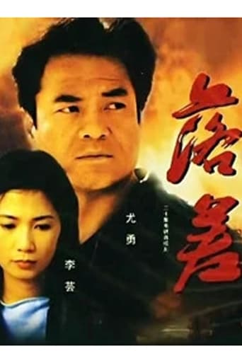 Poster of 落差