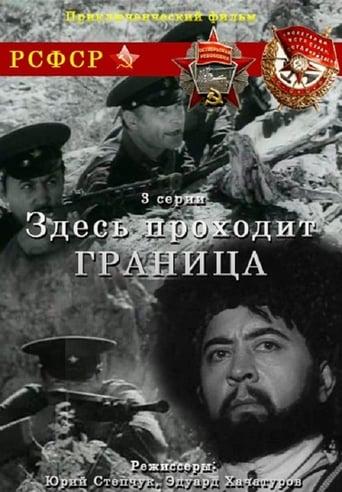 Poster of Здесь проходит граница