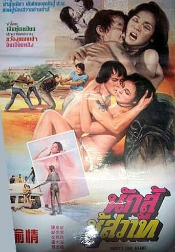 Poster of Rocky's Love Affairs