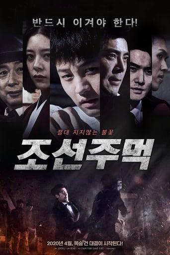Poster of Joseon Fist