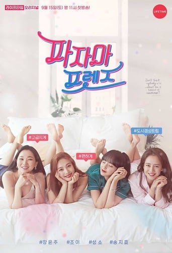 Poster of Pajama Friends