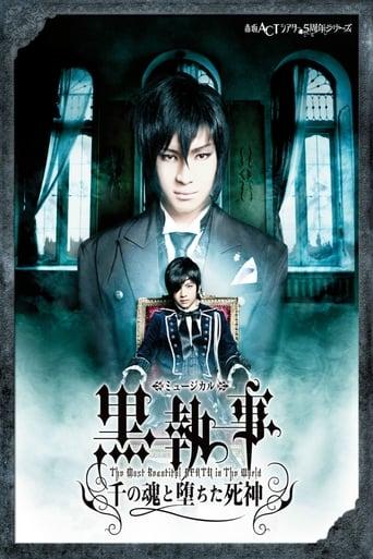 Poster of Kuroshitsuji: The Most Beautiful Death in the World