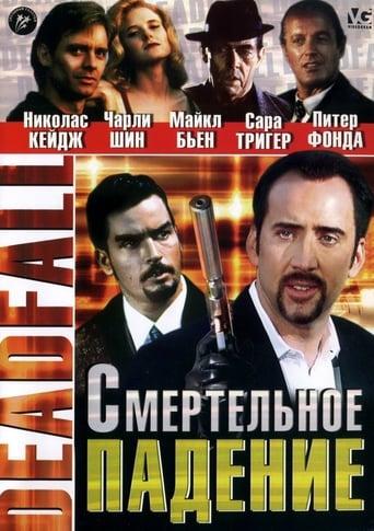 Poster of Смертельное падение