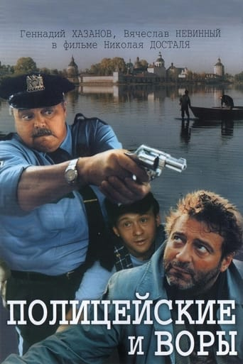 Poster of The Policemen and the Thieves