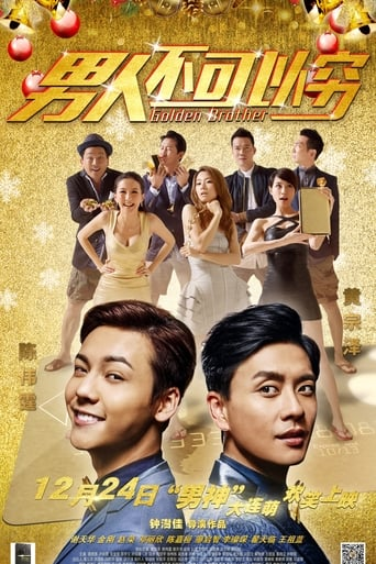 Poster of Golden Brother