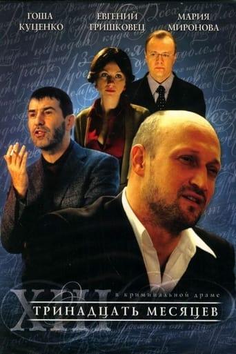 Poster of Тринадцать месяцев