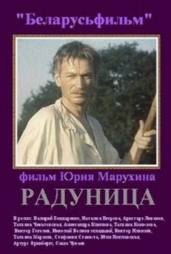Poster of Радуница