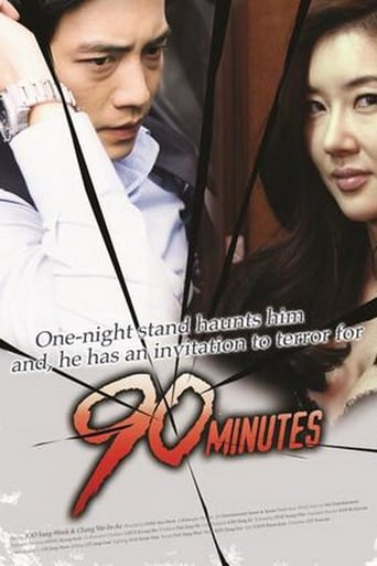 Poster of 90분