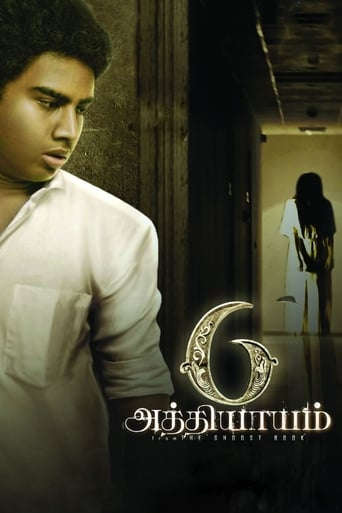 Poster of 6 Athiyayam