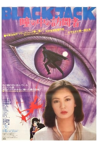 Poster of The Visitor in the Eye