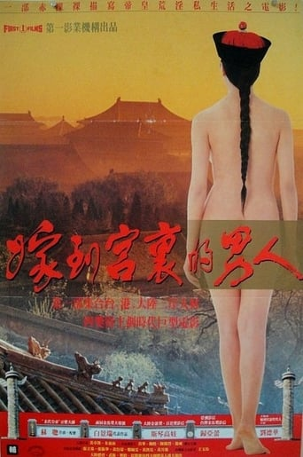 Poster of Forbidden Imperial Tales