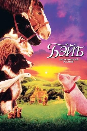 Poster of Бэйб: Четвероногий малыш