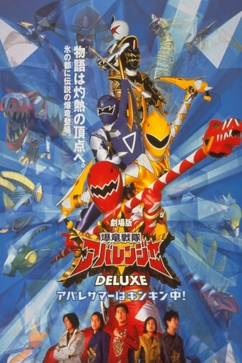 Poster of Bakuryu Sentai Abaranger Deluxe: Abare Summer is Freezing Cold!