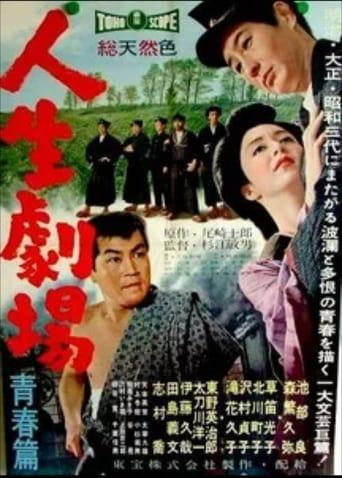 Poster of Jinsei Gekijo