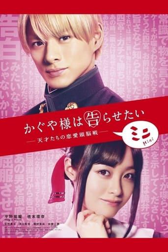 Poster of Kaguya-sama: Love is War - Mini